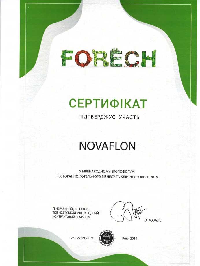 Сертифікат Forech